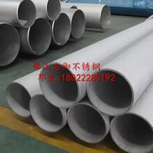 佛山大口径不锈钢管不锈钢大管不锈钢大焊管