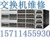 供应S5500-52C-SI交换机维修,H3C维修
