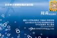 北京朝阳区安全员证考试报名流程请咨询周老师