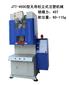 JTT-450C密封条立式注塑机今通机械研、产、销