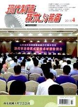 贵州省机械工业职称论文发表《现代制造技术与装备》征稿