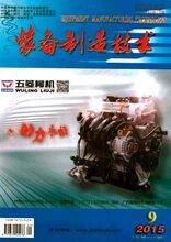 电气技术与自动化学术理论期刊《装备制造技术》杂志征稿