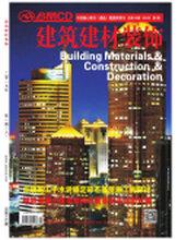 建筑防水材料专业方向期刊《建筑·建材·装饰》杂志征稿