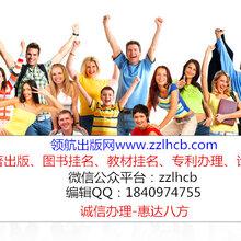 天津市新闻广播传媒类高级职称出书挂名独立著作挂名出书