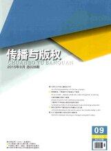 浙江省新闻广电传媒职称评定学术刊物《传播与版权》杂志征稿