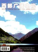 吉林省广播电视行业职称人员学术刊物《西部广播电视》杂志征稿