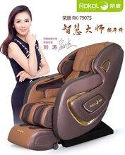 西安按摩椅专卖店供应新款荣康RK7907S智慧大师按摩椅图片