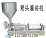 DC1000膏体液体小型定量灌装机湖北仙桃定量电动小型灌装机