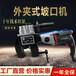 出售管子坡口机江西九江外卡式C型管道坡口机一件也代发
