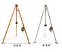 礦山檢修有限空間救援起重應急三角架消防救援三角支架