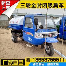 天津福田农用三轮吸粪车多少钱一辆厂家直销图片