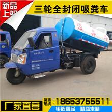 北京环保吸粪车多少钱一辆农用吸粪车价格小型三轮吸粪车哪里有卖的