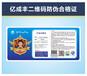 青海微信公众号发红包开发防伪标签