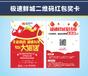 海南微信公众号发红包怎么发送红包系统