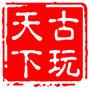 瀚唐国际安溪窑瓷器拍卖最新成交价格图片