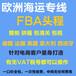 杭州临平宠物用品海运到德国整柜拼箱双清包税门到门服务