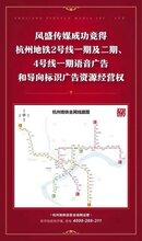 杭州地铁语音报站广告最新信息公示