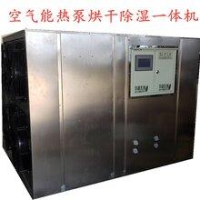 空气能热泵纸管烘干机热泵纸管干燥箱图片