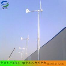 固原市小型风力发电机2000瓦耐用发电机晟成定做图片