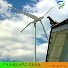 金华厂家直销微风发电3千瓦家用风力发电机图片