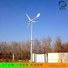 迪庆价格优惠草原安装风力发电机3千瓦48v风力发电机图片