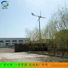 淮南晟成廠家養殖用風力發電機3千瓦交流風力發電機圖片