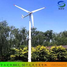 伊犁3000W交流风力发电机微风发电诚信销售图片