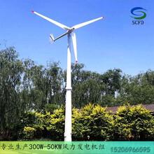 凉山州并网风力发电机10kw山顶安装风力发电机晟成产品图片