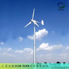 綿陽市離網風力發電機10kw風力發電機380v獨立供電系統圖片