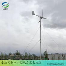 叢臺批發價格低速風力發電機20kw養殖使用風力發電機圖片