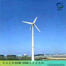 隴縣廠家直銷離網風力發電機20kw養殖使用風力發電機圖片