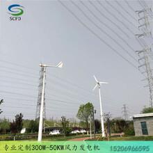 金山風光互補發電系統20千瓦220v風力發電系統質量優圖片