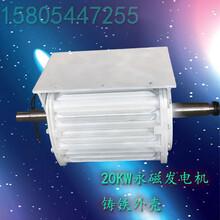 溆浦县交流发电机20千瓦做工精细小型永磁发电机图片