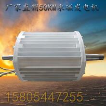 桑植县价格美丽发电机小型30kw低速风力发电机图片