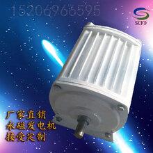 宁阳县小型永磁风力发电机50kw价格优惠380v永磁发电机图片