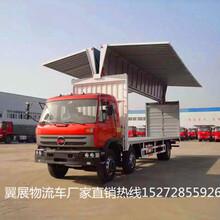 东风商用15米半挂翼展箱式物流车