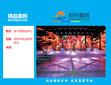鄭州2020年年會節目/暖場節目推薦圖片