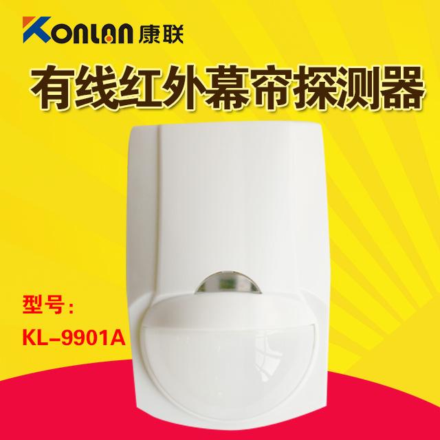 【康联有线红外幕帘探测器kl-9901a】