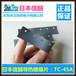 廣東地區提供現貨的日本ShinEtsu信越TC45A