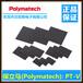 東莞松全電子銷售好的日本保立馬Polymatech材料PT-V
