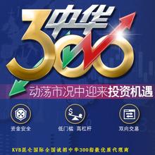 重庆kvb昆仑国际中华300指数开户高返佣图片