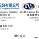 中信证券收购KVB昆仑国际联合声明