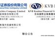 厦门kvb昆仑国际外汇平台开户安全可靠