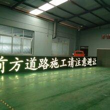 四平吉林辽宁led交通屏led交通显示屏led显示屏知名厂家图片