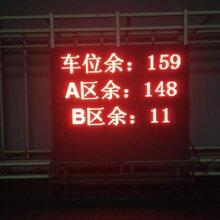 温岭有了交通诱导屏,哪里堵车一看led交通屏就知道图片