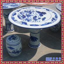 私家园林休闲桌凳五彩色釉陶瓷桌子凳子画面可定制图片