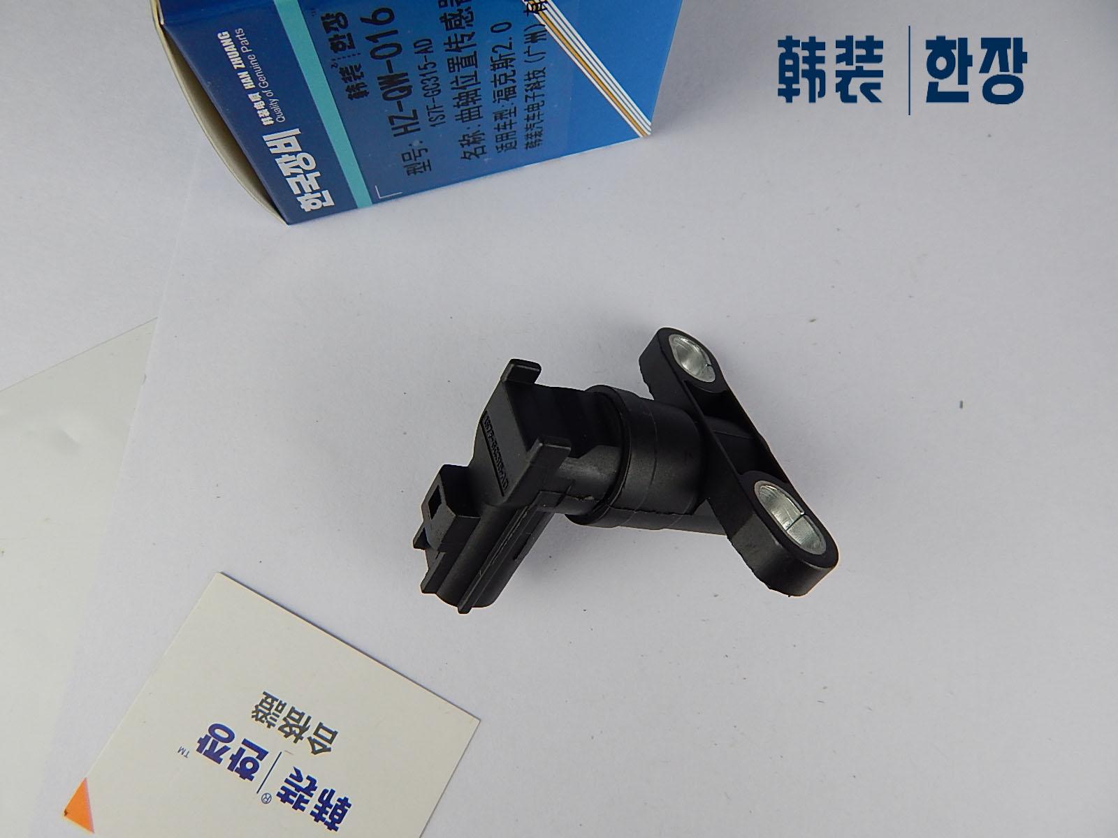 韩装曲轴位置传感器福特01-07款2.0蒙迪欧福克斯1