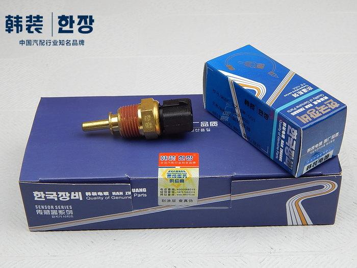 现代配件伊兰特索纳塔2.0专用水温传感器