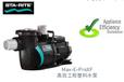 濱特爾工程塑料水泵