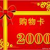 购物卡回收北京金象大药房卡回收回收福卡
